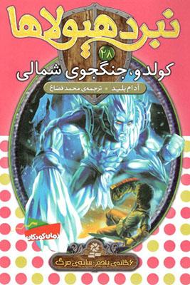 كولدو جنگجوي شمالي / نبرد هيولاها 28