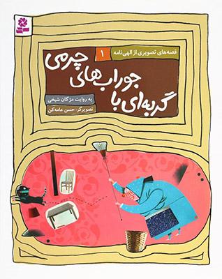 قصه هاي تصويري از الهي نامه : گربه اي با جورابهاي چرمي
