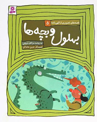 قصه هاي تصويري از الهي نامه : بهلول و بچه ها