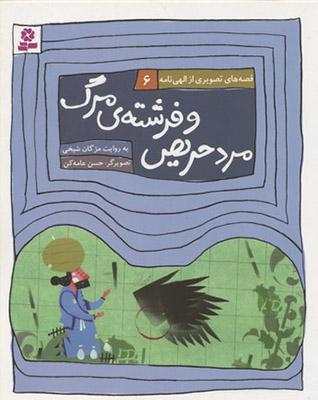 قصه هاي تصويري از الهي نامه : مرد حريص و فرشته ي مرگ