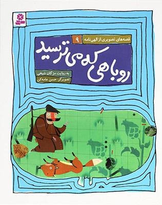 قصه هاي تصويري از الهي نامه : روباهي كه مي ترسيد