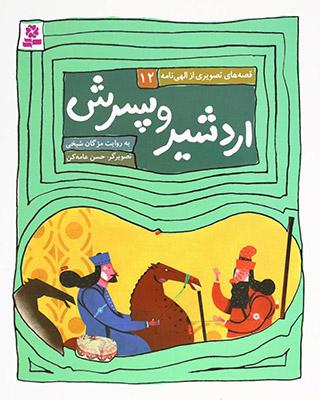 قصه هاي تصويري از الهي نامه : اردشير و پسرش