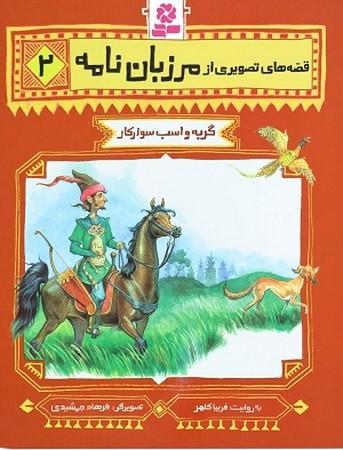 گربه و اسب سواركار