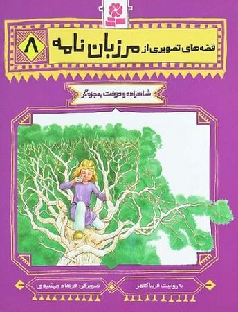 شاهزاده و درخت معجزه گر