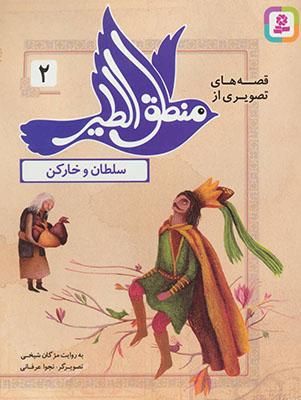 قصه هاي تصويري از منطق الطير 2