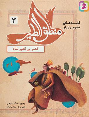 قصه هاي تصويري از منطق الطير 3
