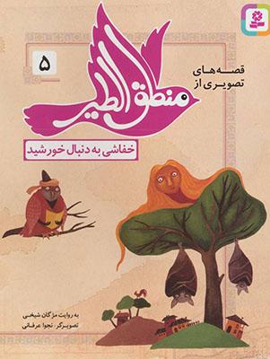 قصه هاي تصويري از منطق الطير 5