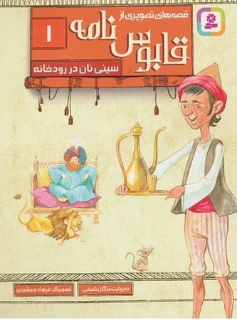 قصه هاي تصويري از قابوسنامه 1
