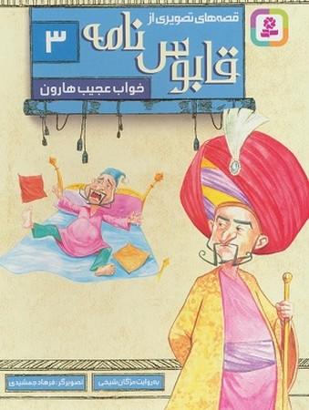 قصه هاي تصويري از قابوسنامه 3
