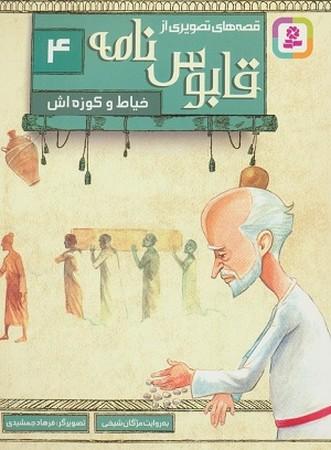 قصه هاي تصويري از قابوسنامه 4