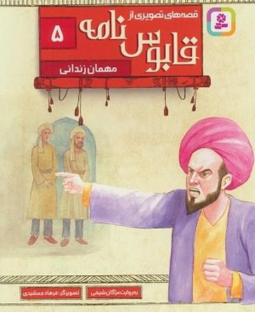 قصه هاي تصويري از قابوسنامه 5