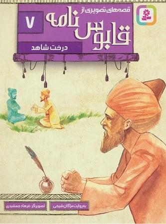 قصه هاي تصويري از قابوسنامه 7