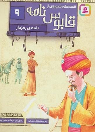 قصه هاي تصويري از قابوسنامه 9