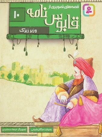 قصه هاي تصويري از قابوسنامه 10