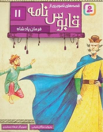 قصه هاي تصويري از قابوسنامه 11