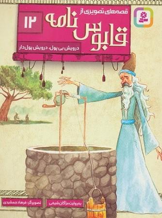 قصه هاي تصويري از قابوسنامه 12
