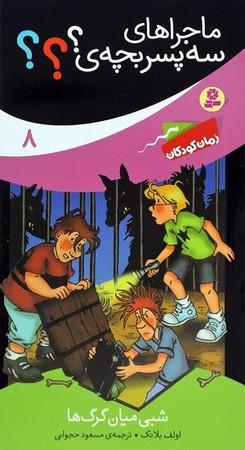 شبي ميان گرگ ها 8 / ماجراي سه پسر بچه