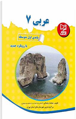 كتاب كار عربي هفتم پايه اول متوسطه -وزيري