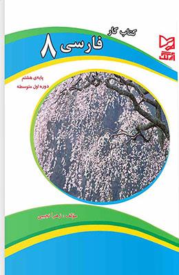 كتاب كار فارسي هشتم