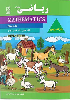 رياضي مثلث اول دبستان