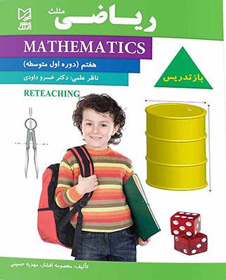 رياضي مثلث هفتم