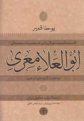 ابوالعلاء معري به همراه گزيدهاي از متون