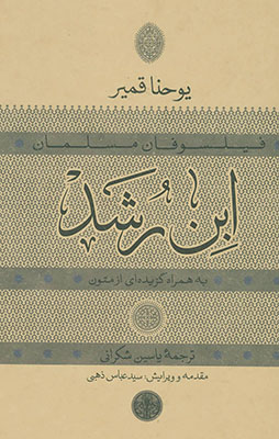 ابن رشد (به همراه گزيدهاي از متون)