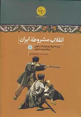 انقلاب مشروطه ايران