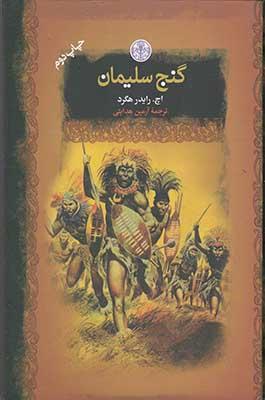 گنج سليمان/ رمان هاي بزرگ جهان