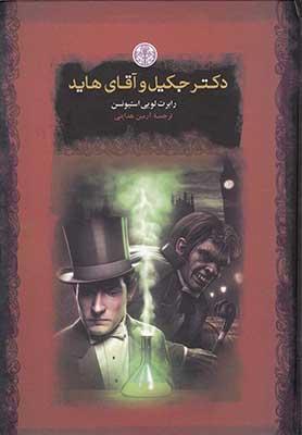 دكتر جكيل و آقاي هايد / رمان هاي بزرگ جهان