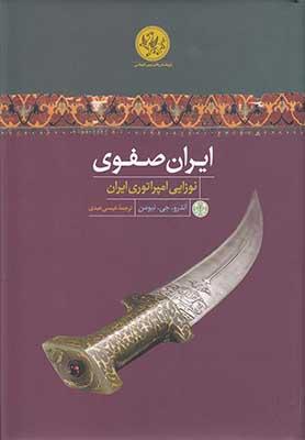 ايران صفوي: نوزايي امپراتوري ايران
