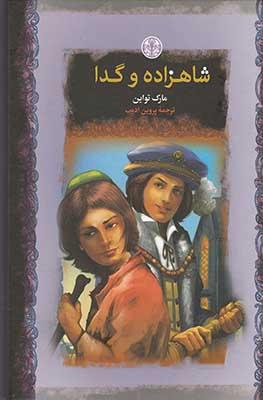 شاهزاده و گدا/ رمان هاي بزرگ جهان