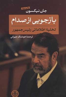 بازجويي از صدام