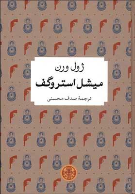ميشل استروگف /شاهكار ادبي جهان