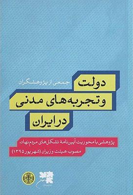 دولت و تجربه هاي مدني در ايران