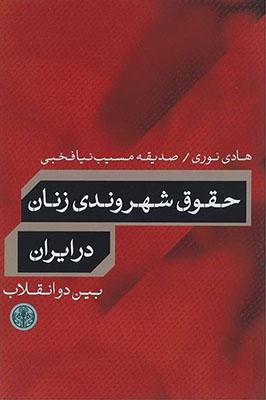 حقوق شهروندي زنان در ايران