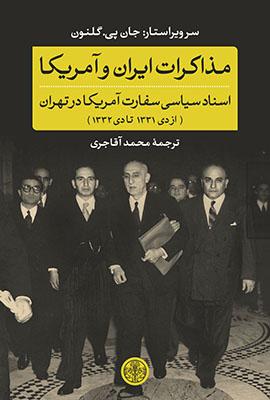 مذاكرات ايران و آمريكا