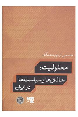 معلوليت چالش ها و سياست ها در ايران
