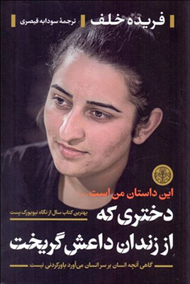 دختري كه از زندان داعش گريخت