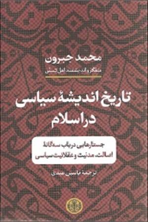 تاريخ انديشه سياسي در اسلام