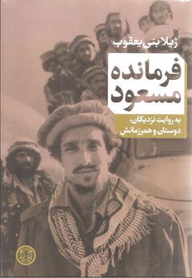 فرمانده مسعود