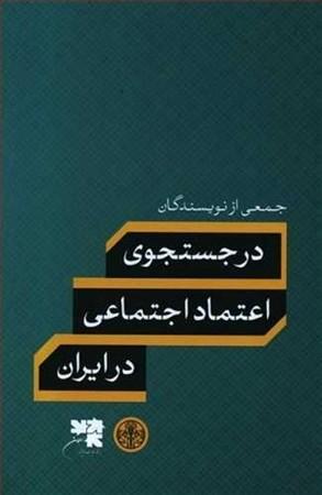 در جستجوي اعتماد اجتماعي در ايران