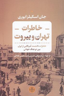 خاطرات تهران و بيروت