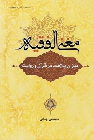 مغني الفقيه ميزان بلاغت در قرآن و روايت
