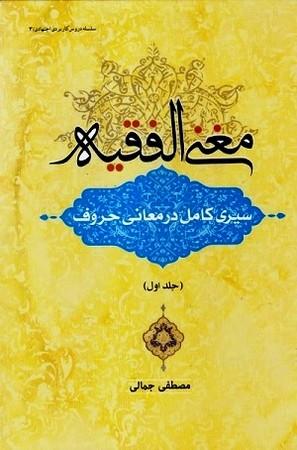 مغني الفقيه جلد 1 سيري كامل در معاني حروف