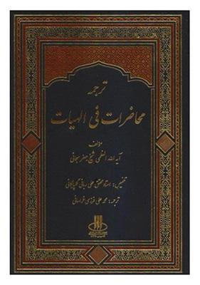 ترجمه محاضرات في الهيات