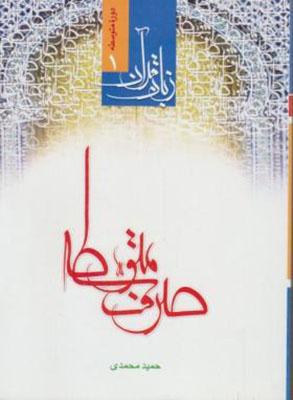 زبان قرآن متوسطه 1