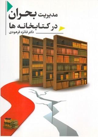 مديريت بحران در كتابخانهها