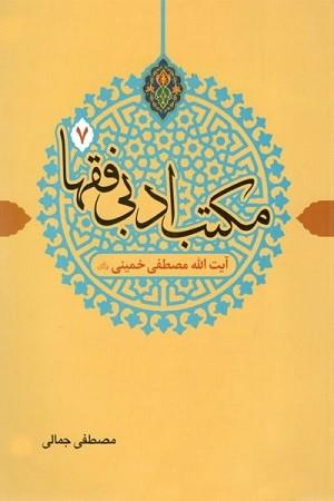 مكتب ادبي فقها: آيتالله مصطفي خميني (ره)