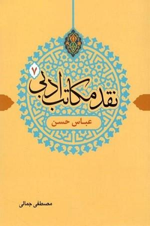 نقد مكاتب ادبي: عباس حسن